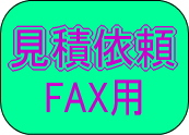 mitumori-fax